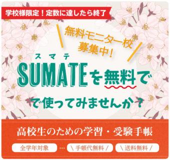 sumate無料モニター校募集中!