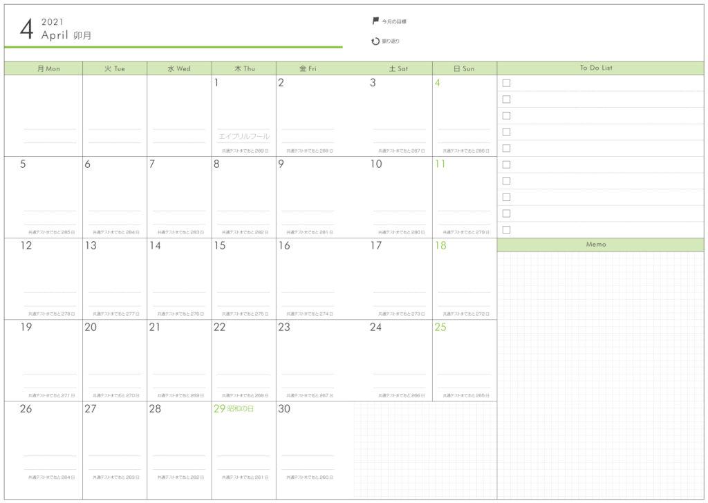 月間計画表
